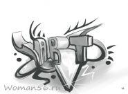 Как рисовать граффити карандашом