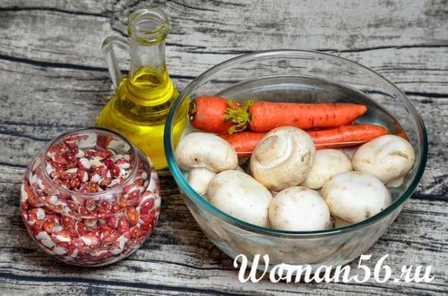 фасоль и грибы для салата