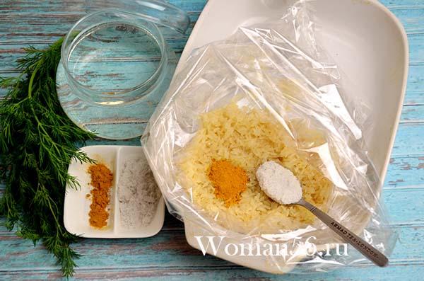 рис в рукаве с куркумой