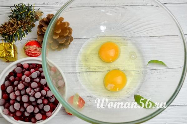 яйца для клюквенного пирога
